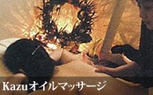 Kazuオイルマッサージ